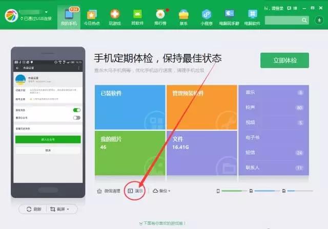 手机屏幕演示画面,怎么截屏成GIF动图?