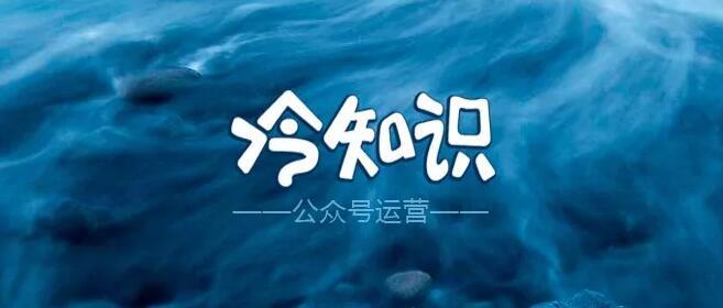 公众号运营『万事不求人』冷知识系列 NO.1
